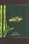 Nava-yi Nai (Sound of Reed) by Najia Karim-Qayoumi